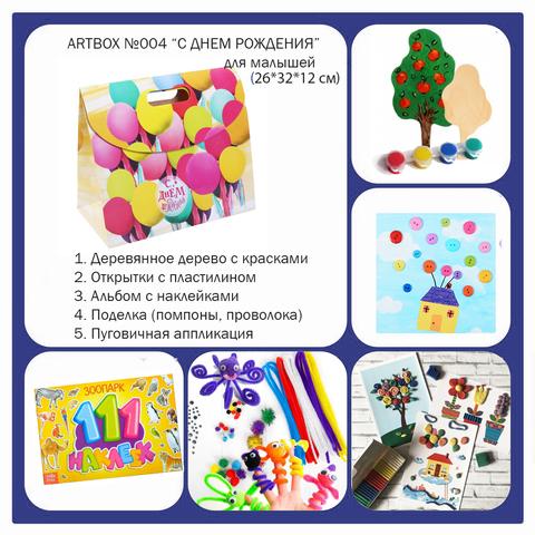 031-0004  Artbox №004