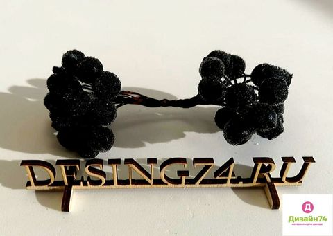 Рябина на ветке в сахаре (упаковка 20 штук), цвет черный.