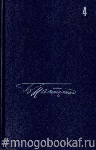 Пастернак. Собрание сочинений в 5 томах. Том 4