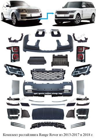 Комплект рестайлинга Range Rover из 2013-2017 в 2018