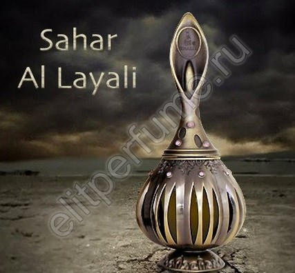 Sahar Al Layali Шахар Аль Лаяли 20 мл арабские масляные духи от Халис Khalis Perfumes
