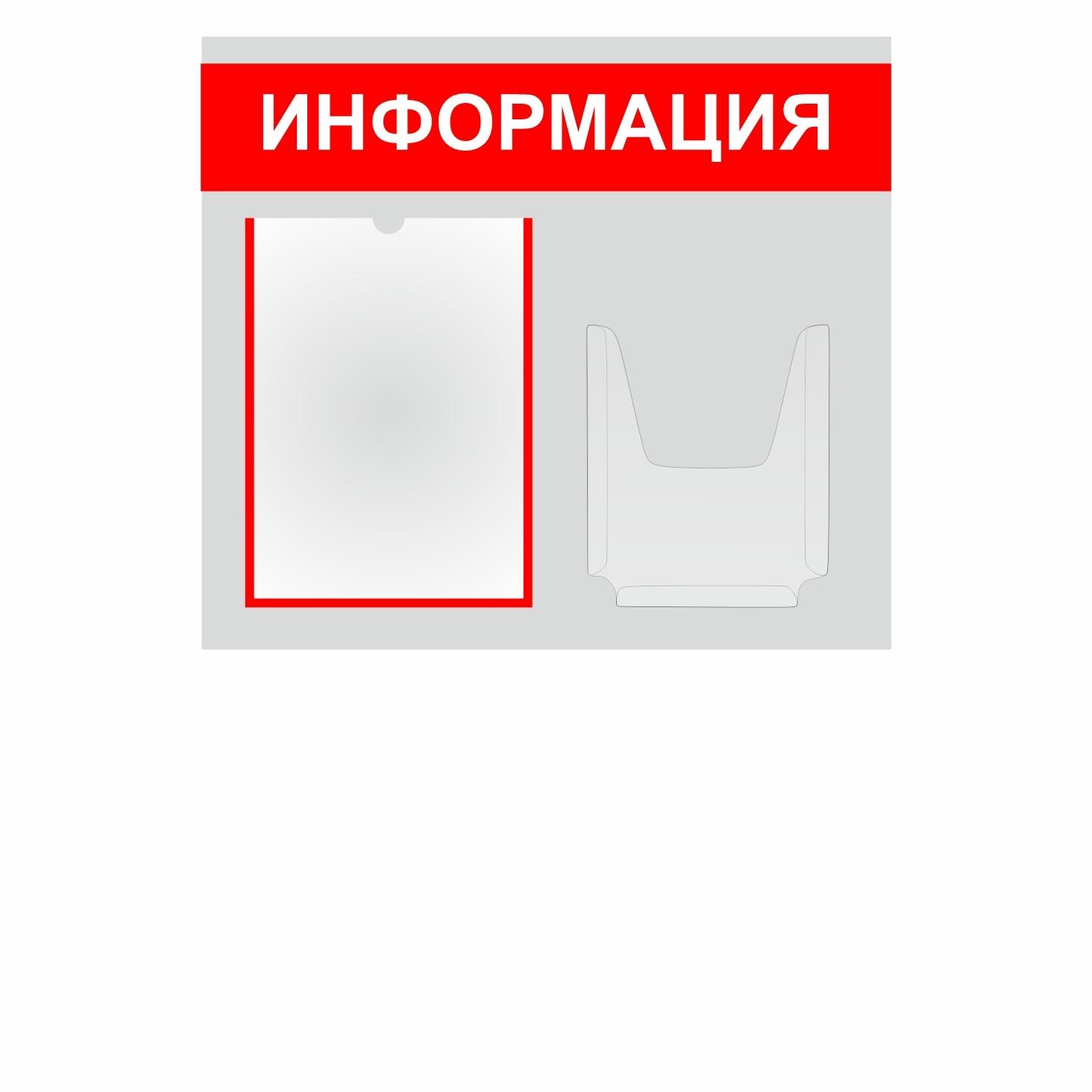 Информационный стенд 540х480мм из ПВХ 3мм на 1 плоский и 1 объемный карман