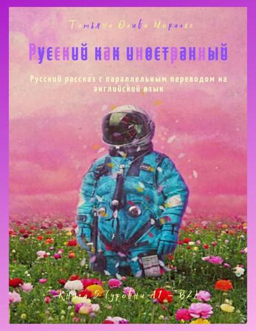 Русский как иностранный. Русский рассказ с параллельным переводом на английский язык. Книга 5 (уровни А1 – В2)