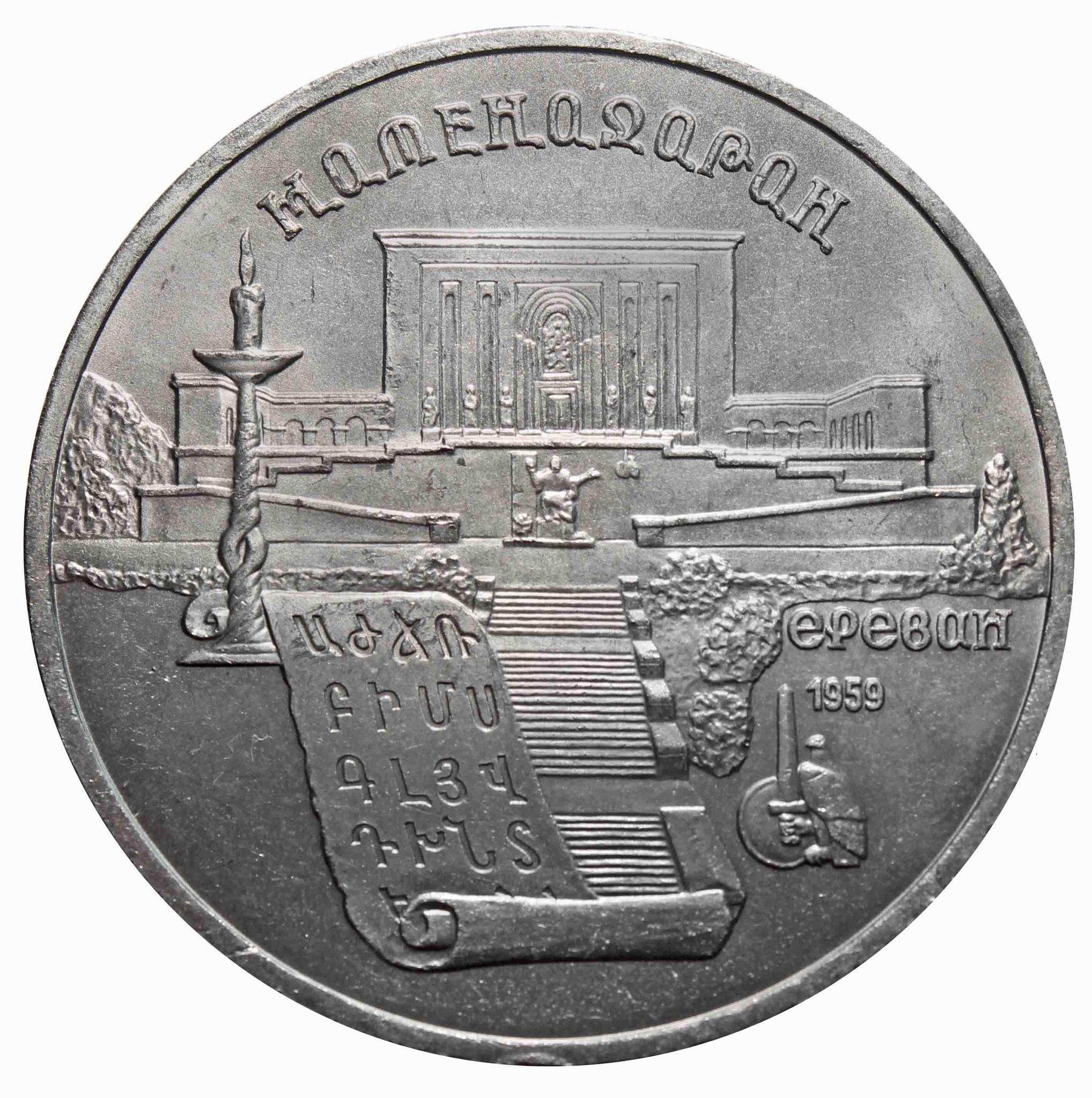 5 рублей Матенадаран 1990 г.