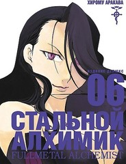 Стальной Алхимик. Кн.6