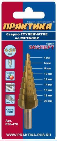 Сверло по металлу ступенчатое ПРАКТИКА 4-20 мм шаг 2 мм TIN (1шт.) блистер (036-476)