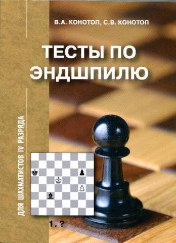 Тесты по эндшпилю для шахматистов IV разряда