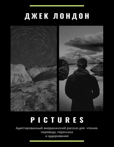 Pictures. Адаптированный американский рассказ для чтения, перевода, пересказа и аудирования