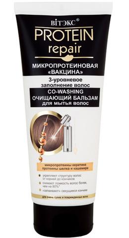Витэкс Protein Repair Co-Washing очищающий бальзам для мытья очень сухих и поврежденных волос 200 мл