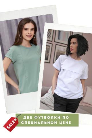 Комплект №3 из двух футболок для кормления