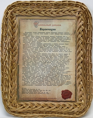 Фамильный диплом на бумаге А4 обрамленный лозой