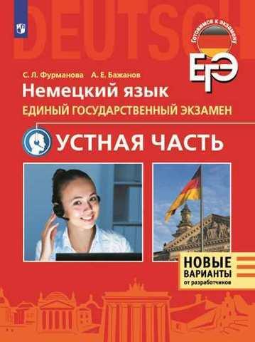 Немецкий язык. Устная часть ЕГЭ. 11 класс Фурманова С. Л., Бажанов А.Е.