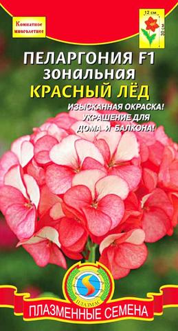 Семена Пеларгония Красный лед F1 зональная, Мнг