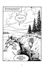 Черепашки-Ниндзя: Испытания