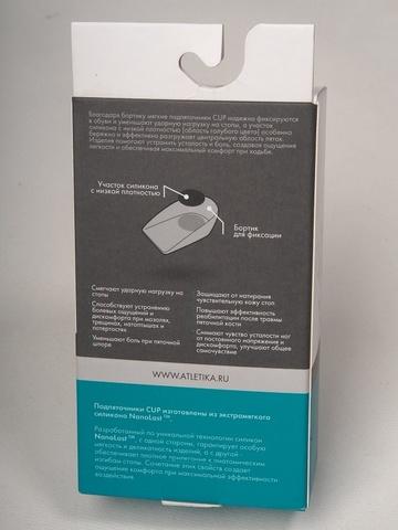 Comforma Подпяточники силиконовые с бортиком Cup Soft С 2406