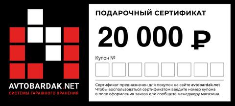 Подарочный сертификат (20 000 руб)