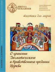 DVD - Аскетика для мирян. О хранении Догматического и Нравственного Предания Церкви