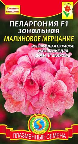 Семена Пеларгония Малиновое мерцание F1 зональная, Мнг