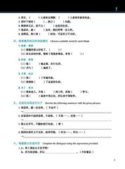 Developing Chinese (2nd Edition) Elementary Comprehensive Course  II