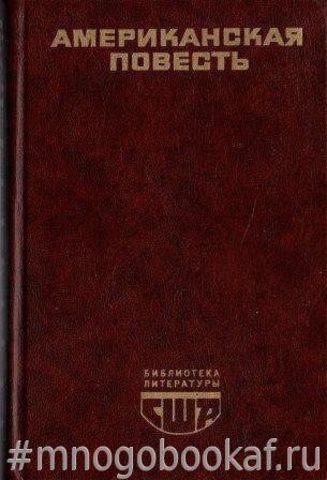 Американская повесть в 2-х томах