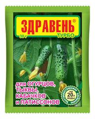 Здравень турбо для огурцов, тыквы, кабачков и патиссонов, 30 гр.