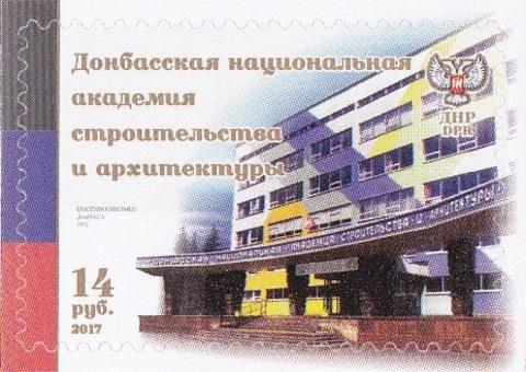 Почта ДНР (2017 11.17.) Донбасская национальная академия строительства и архитектуры