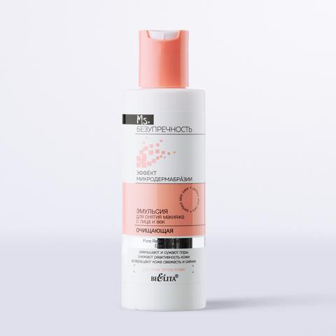 ЭМУЛЬСИЯ для снятия макияжа с лица и век ОЧИЩАЮЩАЯ, 150 мл Эффект микродермабразии