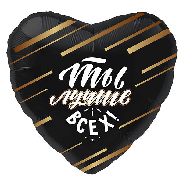 Фольгированные сердца Сердце из фольи Ты лучше всех 9752890.jpg