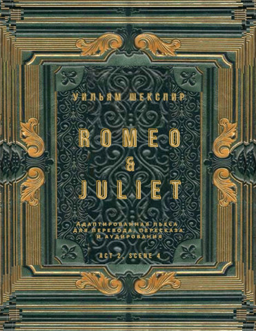 Romeo & Juliet. Act 2, scene 4. Адаптированная пьеса для перевода, пересказа и аудирования