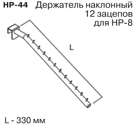 HP-44 Держатель наклонный 12 зацепов (L=330мм)