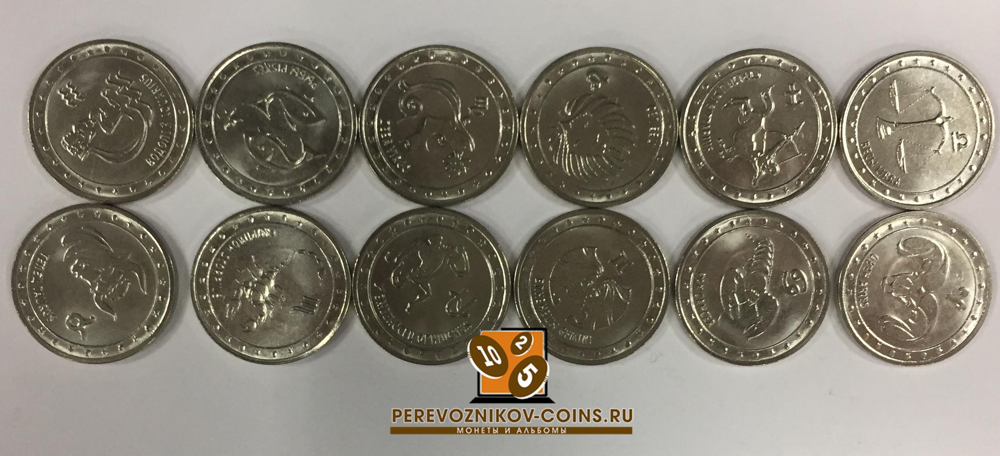 "Набор из 13 монет ""Знаки зодиака"". Приднестровье. 2016 год"