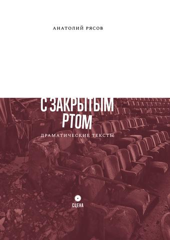 Анатолий Рясов. С закрытым ртом