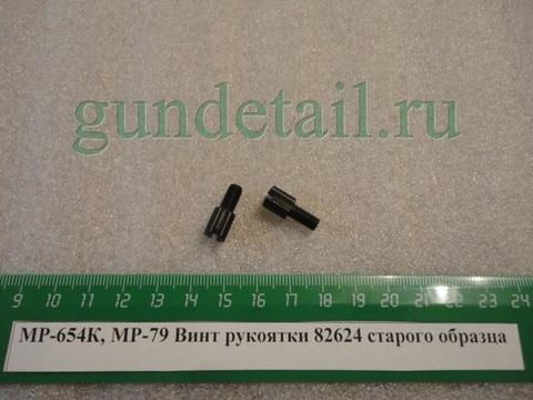 Винт рукоятки ПМ, МР-79, МР-654К