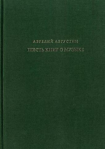 Аврелий Августин. Шесть книг о музыке.