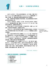 Developing Chinese (2nd Edition) Intermediate Reading Course  II