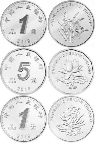 Годовой набор монет Китая (1 и 5 джао, 1 юань) 2019 года. UNC