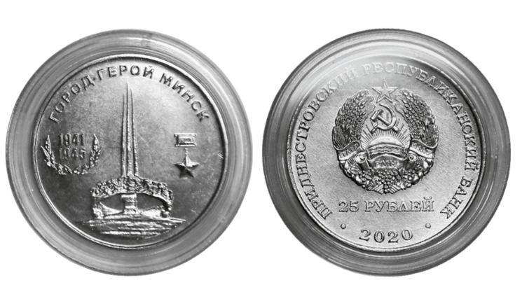 25 рублей Город-герой Минск. ПМР. 2020 год