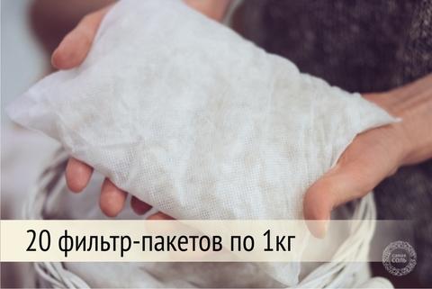 Самая Соль в фильтр-пакетах 20 кг