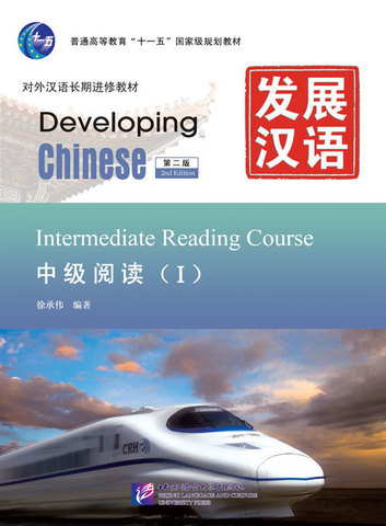 Developing Chinese (2nd Edition) Intermediate Reading Course  I