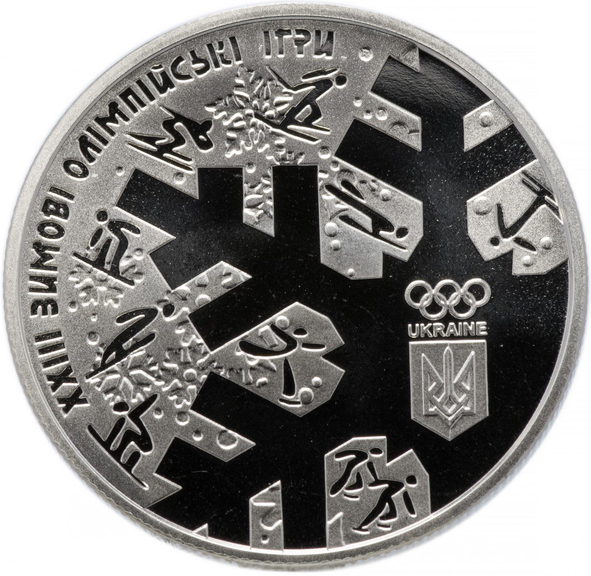 2 гривны 2018 год.  XXIII Зимние Олимпийские игры в Пхёнчане (Южная Корея).