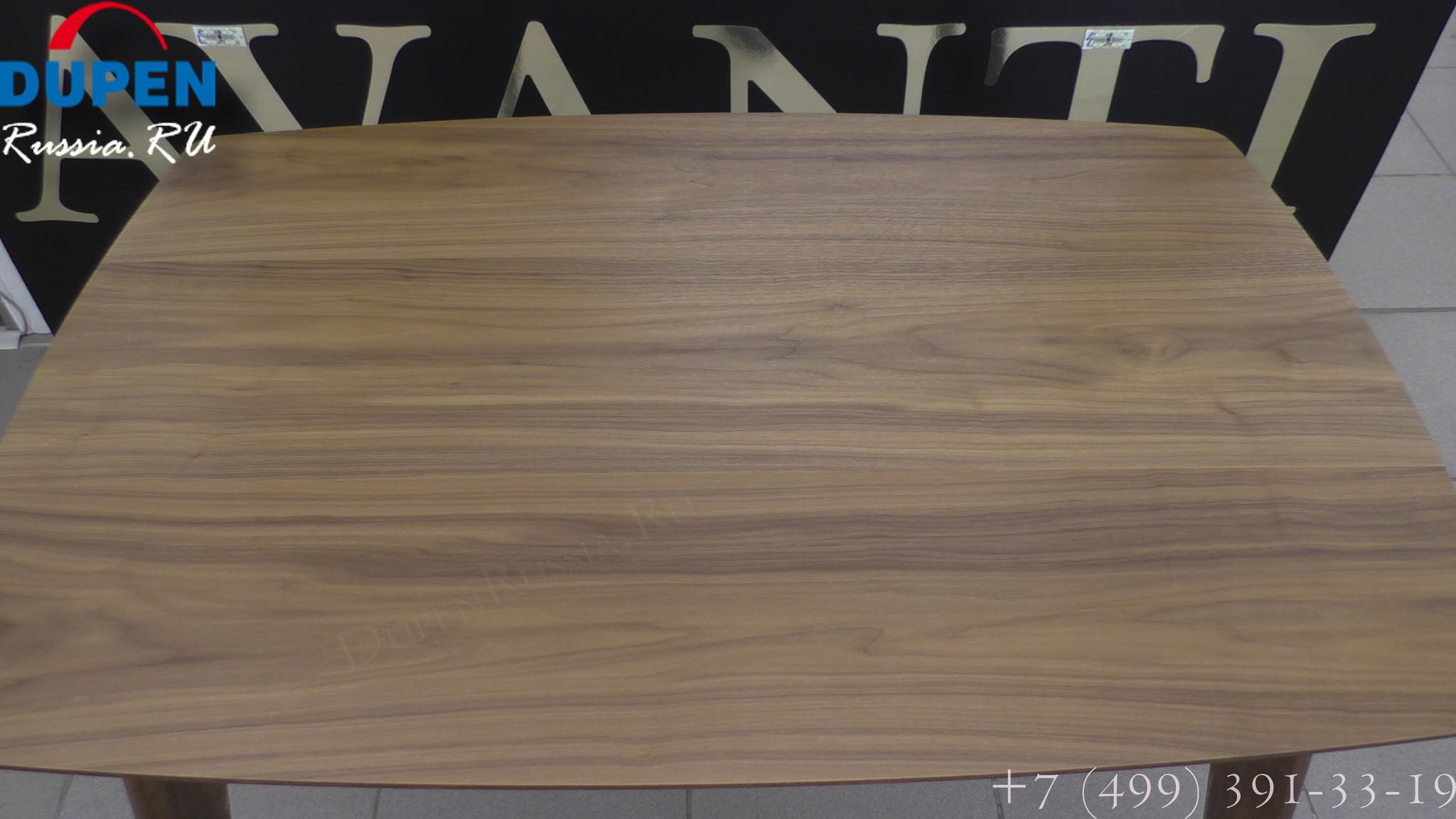 Стол обеденный AVANTI MOROCCO (120) WALNUT (орех)