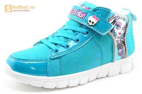 Кроссовки Монстер Хай (Monster High) на липучке для девочек, цвет голубой. Изображение 1 из 13.