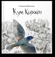 Станислав Востоков «Кум Королю»