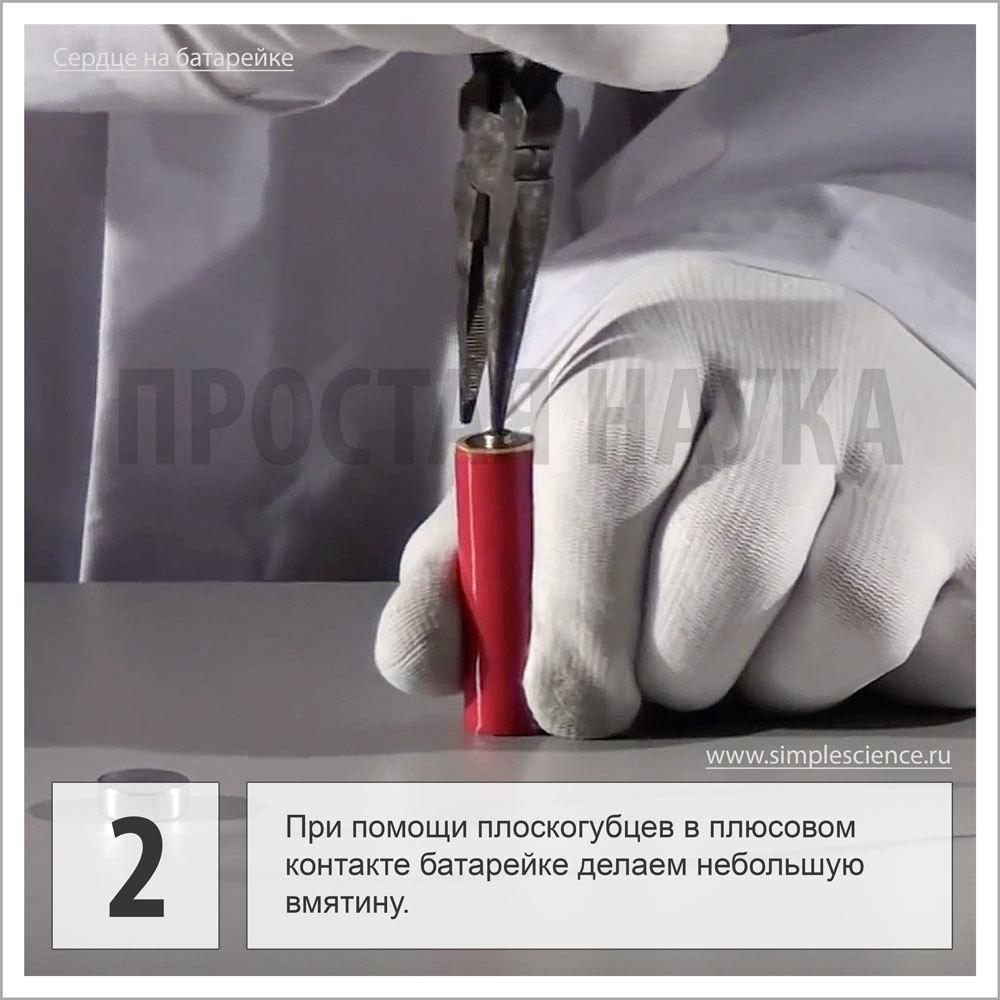 При помощи плоскогубцев в плюсовом контакте батарейке делаем небольшую вмятину.