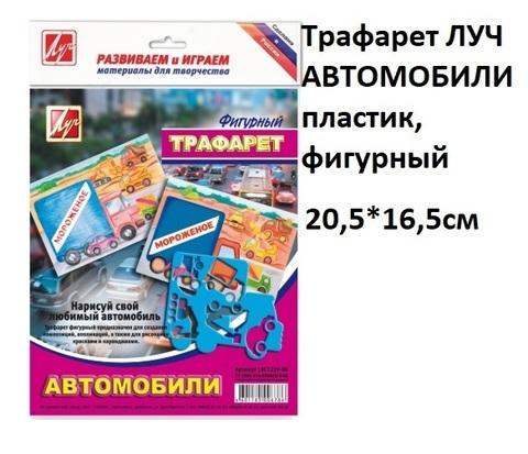 Трафарет 18С1210-08 ЛУЧ Автомобили