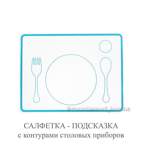 САЛФЕТКА - ПОДСКАЗКА с контурами столовых приборов