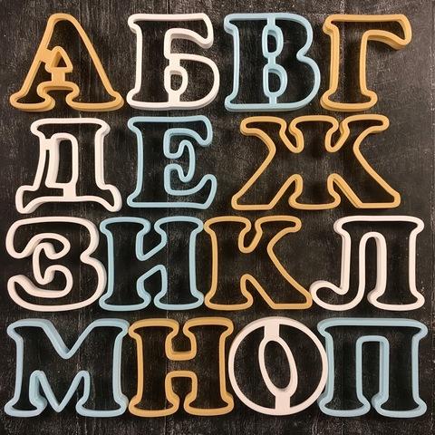 Вырубки Русский алфавит №2