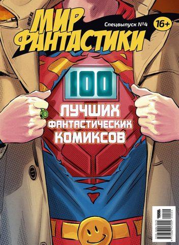 Мир фантастики: 100 лучших фантастических комиксов. Спецвыпуск №4
