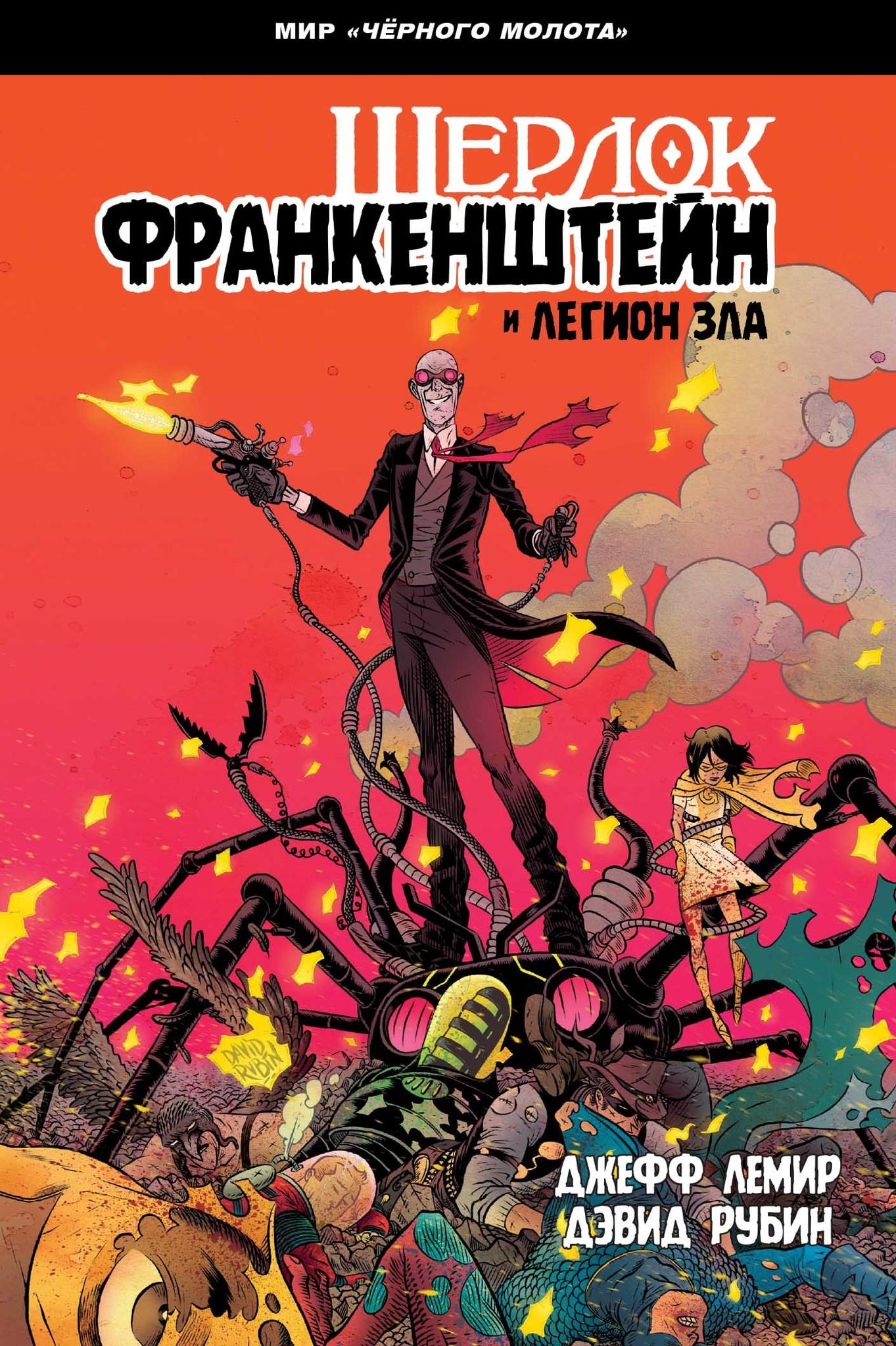 Черный Молот: Шерлок Франкенштейн и Легион Зла