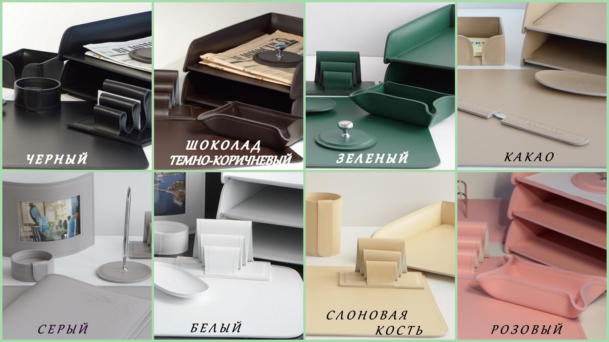 Варианты цвета кожи для набора на стол руководителя  арт.9022/85 5 предметов.
